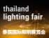 Thailand Lighting Fair 2018