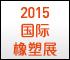 2015 Chinaplas