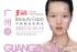CHINA INTERNATIONAL BEAUTY EXPO 2021