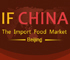 IF China 2016 China International Import Food & Beverage Exhibition