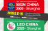 LED CHINA Shanghai 2020