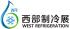 China West Refrigeration Exhibition 2021