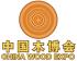 China Wood Expo 2021