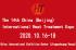The 14th China (Beijing) International Heat Treatment Expo