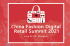 China Fashion Digital Retail Summit 2021