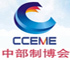 Central China (Changsha) International Equipment Manufacturing Exposition