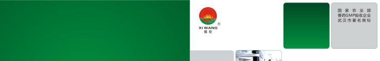 Wuhan Xingwang Biological Technology Development Co., Ltd.