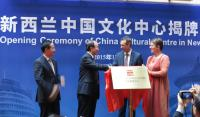 China Cultural Center Inaugurated in New Zealand
