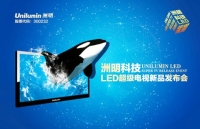 Unilumin LED Super TV Release Conference Held in Vanke International Conference Center