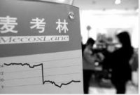 Mecox Reported a Net Loss of USD 6.2 Million for The Quarter Ended June 30 This Year