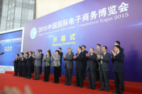 2015 China International Electronic Commerce Expo Opens in Yiwu, China