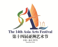 The 14th Asia Arts Festival Singles out Its Logo and Mascot