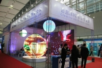 Disco Companies,Was Held in Guangzhou Pazhou International Exhibition Center