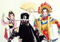 Peking Opera Gets a New Look
