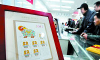 Luoyang Release Special Stamps to Mark the Year Of Sheep