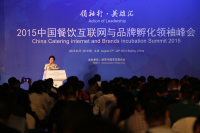 China Catering Internet and Brands Incubation Summit 2015