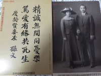 Centennial of Sun and Soong's Wedding Held in Beijing