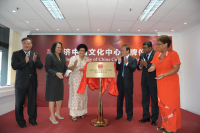 China Cultural Center in Fiji Inaugurated