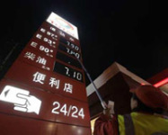 Retail Fuel Prices Will Be Lowered Slightly