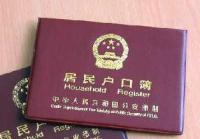 Beijing Mulls Points System for Non-Locals