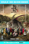 Chinese Film Industry Embraces Fantasy