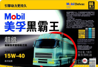 Mobil team up with Sitrak to Provide Better Lubricating Oil for The High End Hea truck