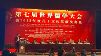 Over 150 Scholars Attend Confucianism Meeting