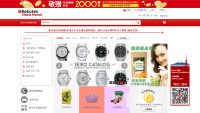 Japan's Rakuten to Open Online Flagship Store in China