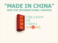 Created in China, Amaze the World