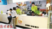 """Internet+"" Free Offline Restaurants Opens in Luoyang"