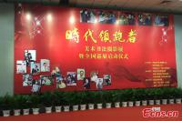 Curtain Rises on Art Exhibition of 'china's Pacesetters'