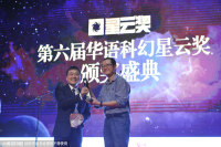 Hugo Award Winner Liu Cixin Wins Chinese Sci-Fi Award
