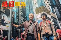 Lost in Hong Kong Receives Mixed Reviews