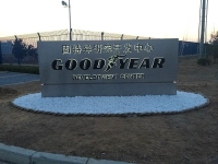 Goodyear Set up Its First Development Center at Its Manufacturing Facility in China