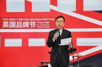 """""""The Great British Brands Festival"""" Solemnly Opened in Chongqing"""