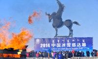 Winter Nadam Kicks off in North China