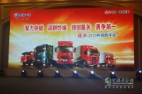 FAW 2015 Business Annual Conference Was Held Successfully in Qingdao Jimo New Base