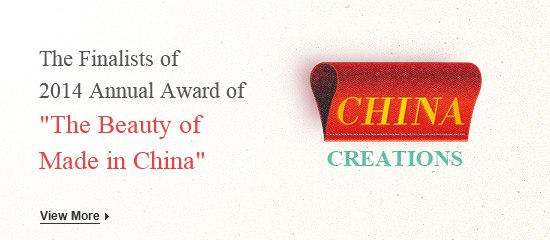 "The Finalists of 2014 Annual Award of ""The Beauty of Made in China"""