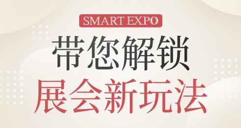 SMART EXPO带您解锁展会新玩法!