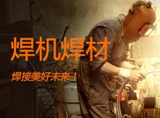 焊机焊材线上采购会,期待您的参与