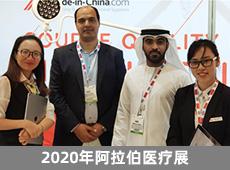 2020年阿拉伯医疗展