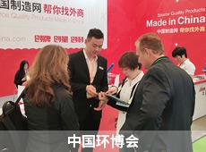 中国环博会