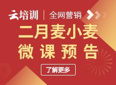 【云培训】2021年2月课程预告