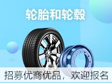 轮胎和轮毂行业招募优商优品