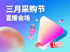 【3月采购节】直播会场报名通道已开启!