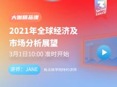 【云培训-3月采购节大咖直播首秀】2021年全球经济及市场分析展望(Jane Zhao)