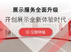 中国制造网助您开启展示新领域