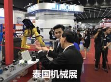 2018泰国机械展