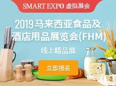 【SMART EXPO】2019年马来西亚食品和酒店用品展 线上精品展区火热招募中!