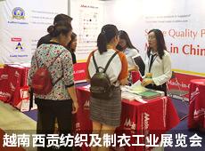 越南西贡纺织及制衣工业展览会
